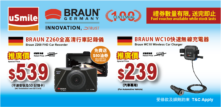 191023 BRAUN Products