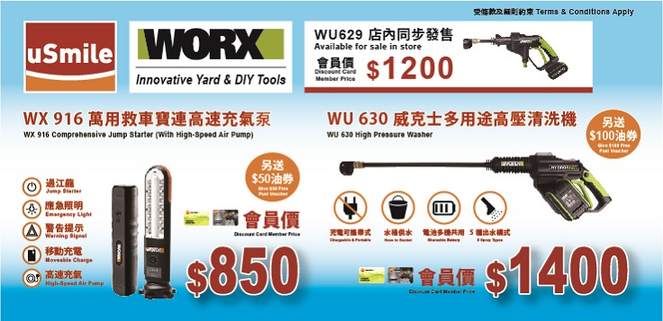 WORX Products