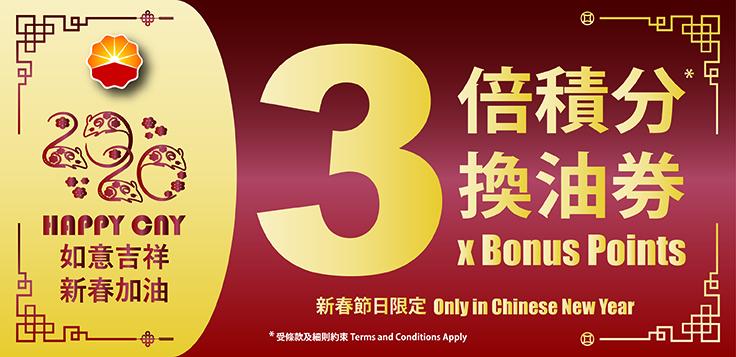 20200116 CNY Promotion