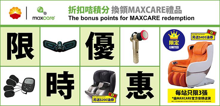 20201015_Maxcare