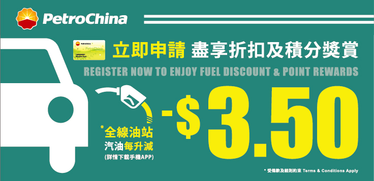 20210101 Gasoline Discount $3.5